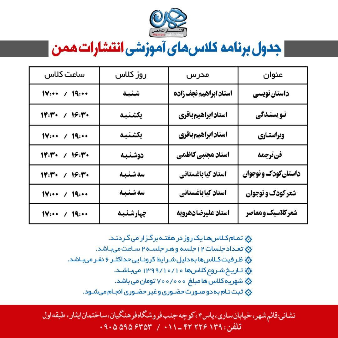 جدول برنامه کارگاههای آموزشی