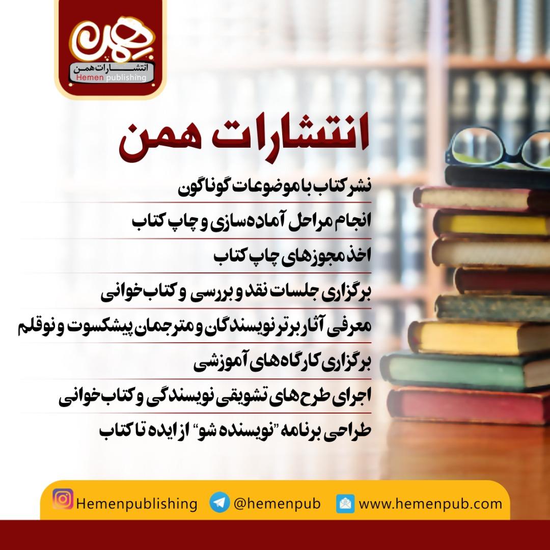 طرحها و برنامهها در انتشارات همن