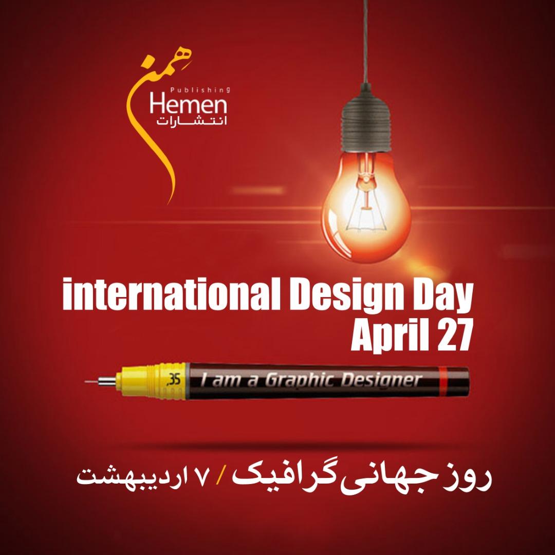 روز جهانی گرافیک ۲۰۲۱/ ۱۴۰۰