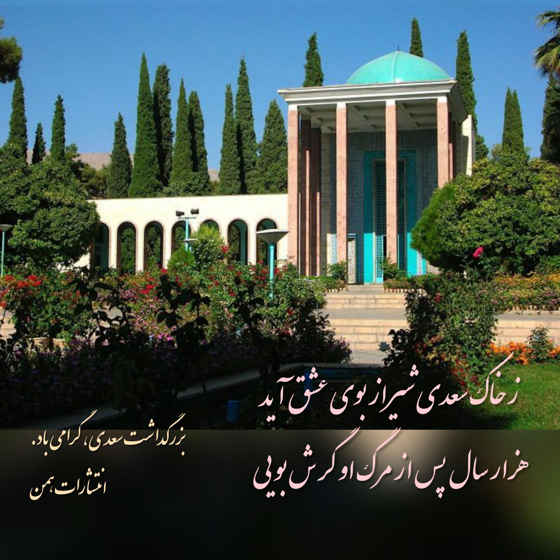 روز بزرگداشت سعدی، ۱ اردیبهشت