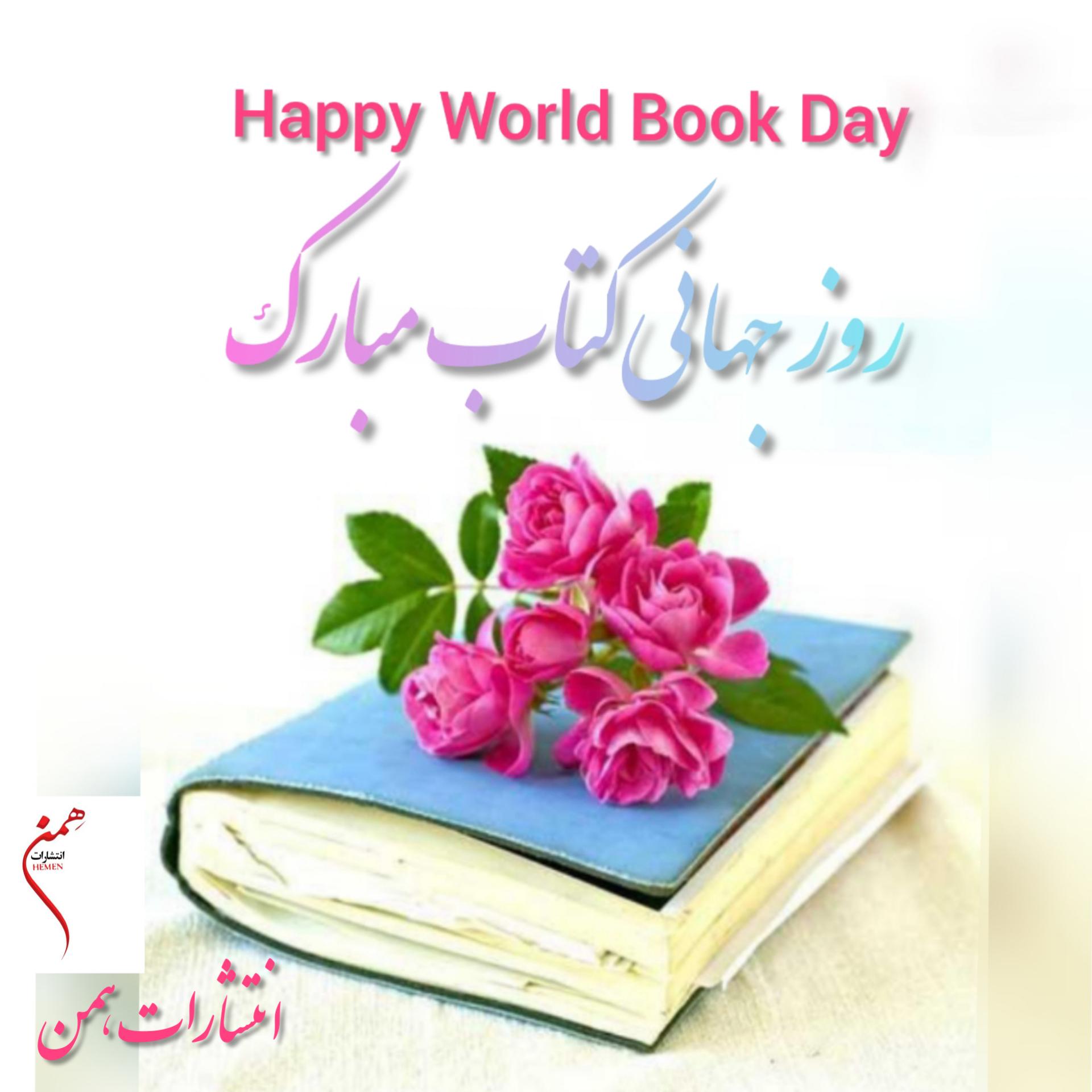 روز جهانی کتاب سال ۲۰۲۱/ ۱۴۰۰