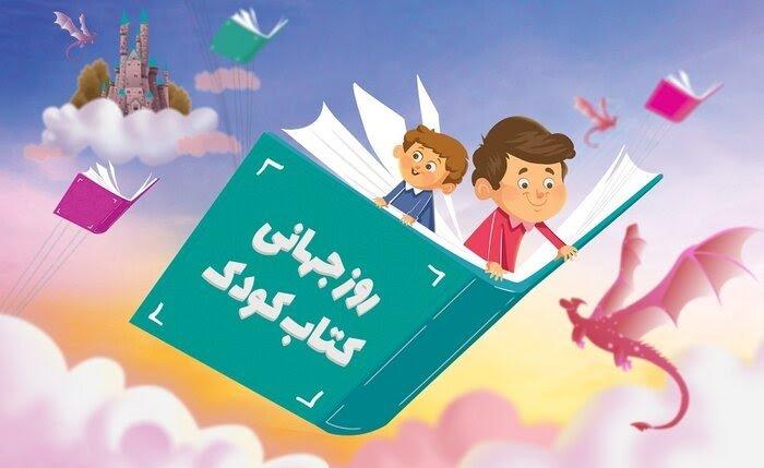 روز جهانی کتاب کودک